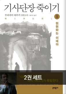 기사단장 죽이기 1-2권 세트