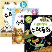 스토리텔링 수학동화 3권 세트-1학년/2학년/3학년