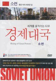 경제대국: 소련(세계를 움직이는 G10)