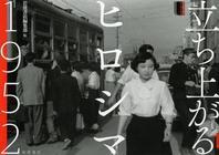 立ち上がるヒロシマ1952