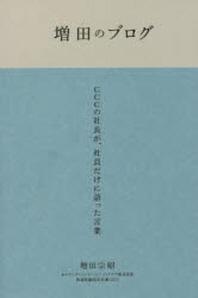 [해외]增田のブログ CCCの社長が,社員だけに語った言葉 2007-2017