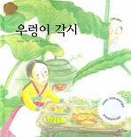 우렁이 각시(책을 좋아하는 아이 옛 이야기 1)(양장본 HardCover)