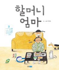 할머니 엄마(웅진 우리그림책 35)(양장본 HardCover)