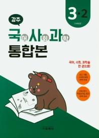 초등 국어 사회 과학 3-2 통합본(2020)(강추)