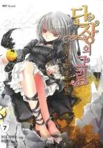 단장의 그림. 7(엔티노벨(NT Novel))
