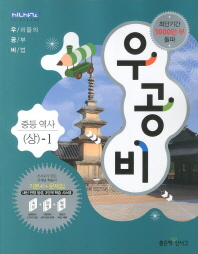 중등 역사(상)-1(2013)(우공비)