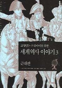 세계 역사 이야기 3:근대편