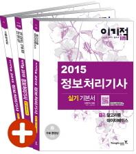 정보처리기사 실기 기본서(산업기사 포함)(2015)(이기적 in)(전3권)
