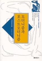 모더니즘과 포스트모더니즘 1994년 발행본 / 상품설명 반드시확인