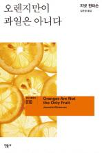 오렌지만이 과일은 아니다