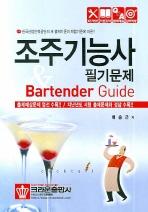 조주기능사 필기문제&BARTENDER GUIDE