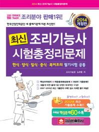 조리기능사 시험총정리문제(2014)(최신)(개정판 9판)