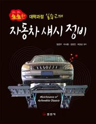 자동차 섀시 정비(생생한 대학과정 실습교재)