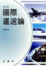 국제운송론(5판)(양장본 HardCover)