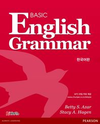 English Grammar(한국어판)(초급) --- 깨끗