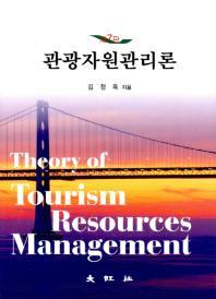 관광자원관리론