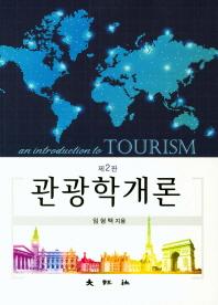관광학개론(2판)