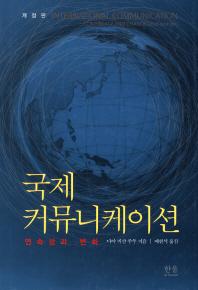 국제 커뮤니케이션(개정판)(양장본 HardCover)