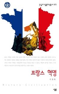 프랑스 혁명(큰글자 살림지식총서 73)