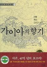 가이아의 향기  ((변색 있슴,모서리 해짐 ,겉표지찢김 있슴))