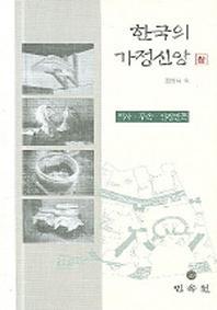 한국의 가정신앙(상)