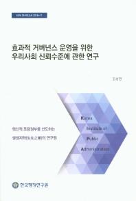 효과적 거버넌스 운영을 위한 우리사회 신뢰수준에 관한 연구(KIPA 연구보고서 2018-11)