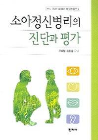 소아정신병리의 진단과 평가