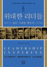 위대한 리더들 잠든 시대를 깨우다