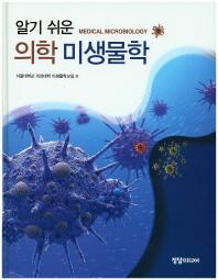 의학 미생물학(알기 쉬운)(양장본 HardCover)