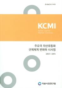 주요국 자산유동화 규제체계 변화와 시사점(조사보고서 19-03)