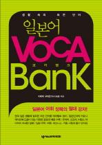 일본어 VOCA BANK