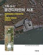 공간디자인의 사조: 건축 도시 [초판]