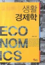 생활 경제학