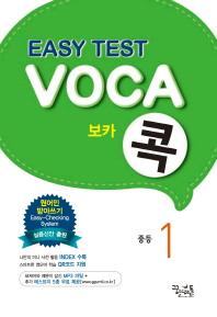 중등 이지 테스트 보카(EASY TEST VOCA) 콕. 1(2015)