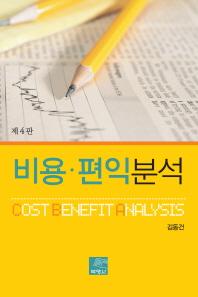 비용 편익분석(4판)(양장본 HardCover)