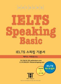 IELTS SPEAKING BASIC(HACKERS)