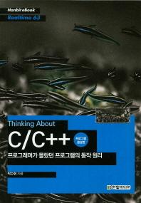C/C++: 프로그램 생성편(Thinking about)