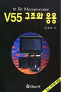 V55 구조와 응용