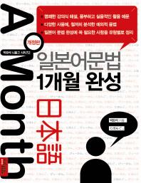 일본어문법 1개월 완성(개정판)(박완석 니홍고 시리즈 2)