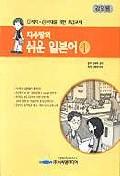 지수짱의 쉬운 일본어 1(강의용)(T:1포함)