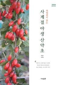사계절 야생 산약초(처방전이 있는)