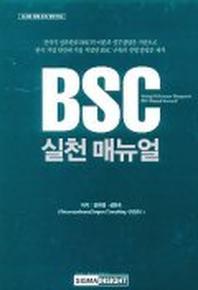 BSC 실천 매뉴얼
