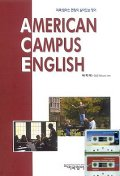 AMERICAN CAMPUS ENGLISH(CASSETTE TAPE 2개 포함)