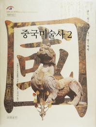 중국미술사. 2: 위 진 부터 수 당 까지(세계의 미술 2)(양장본 HardCover)