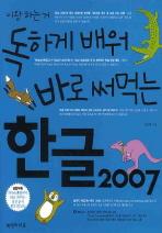 한글 2007(독하게 배워 바로 써먹는)(CD1장포함)