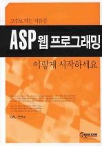 ASP 웹프로그래밍 이렇게 시작하세요