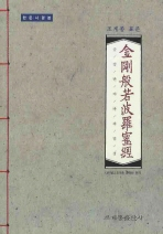 금강반야바라밀경(한문사경본)