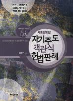 자기주도 객관식 헌법 판례(2011)