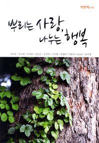 뿌리는 사랑 나누는 행복(착한책 시리즈)