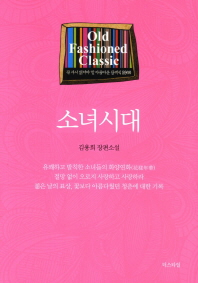 소녀시대(59클래식Book B06)